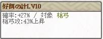 特 山崎Lv10