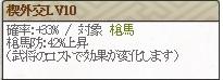 楔外交Lv10