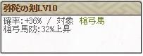 弥陀の剣Lv10