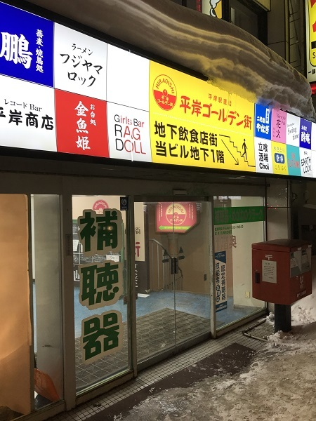 hujiyamarokku06.jpg