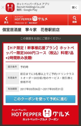 Screenshot_20170426-124500.jpg