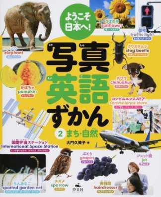 eigozukan2.jpg