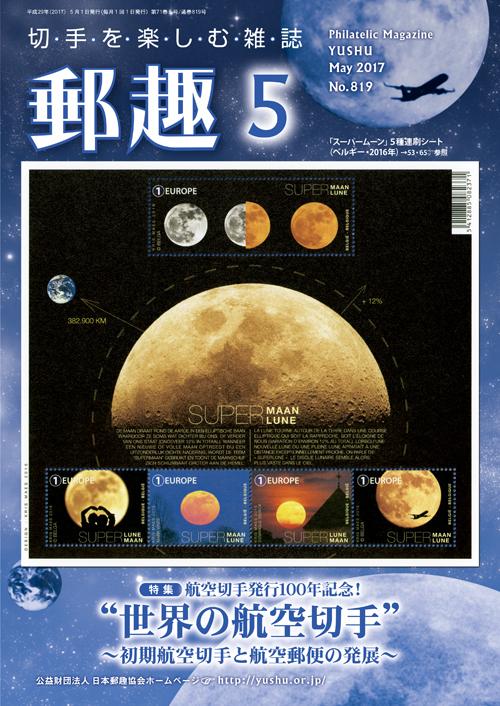 yushu201705.jpg