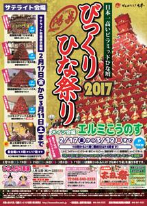 鴻巣びっくりひな祭り2017 ポスター