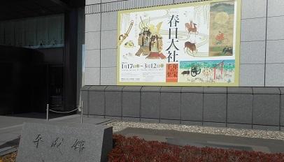 ①春日大社 千年の秘宝 20170218