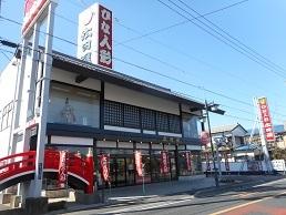 広田屋店舗