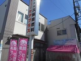 久保田 店舗