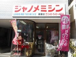 ジャノメ 店舗