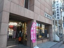 鈴木屋呉服店 店舗