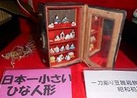 32- 日本一小さいひな人形