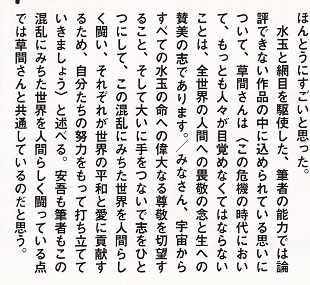 ②草間彌生 週刊新潮記事