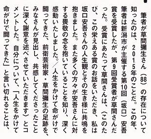 ③草間彌生 週刊新潮記事 佐藤優