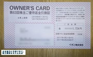イオン オーナーズカード返金引換証 201608
