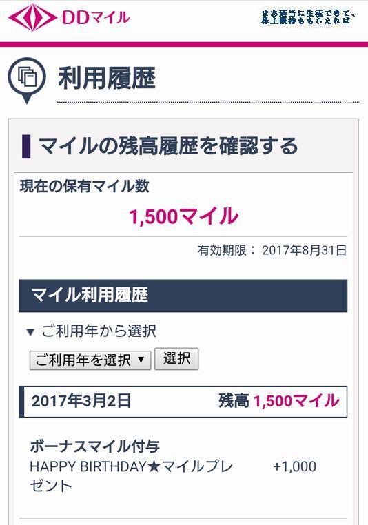 diamond-dining_dd-birthday-02_201703.jpg