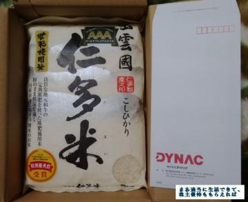 ダイナック 仁多米2kg 01 201612