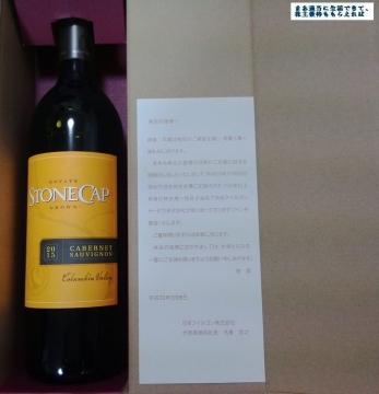 日本フイルコン ワイン 201611