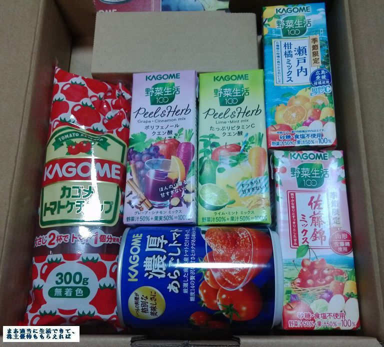 kagome_yuutai-naiyo-01_201612.jpg