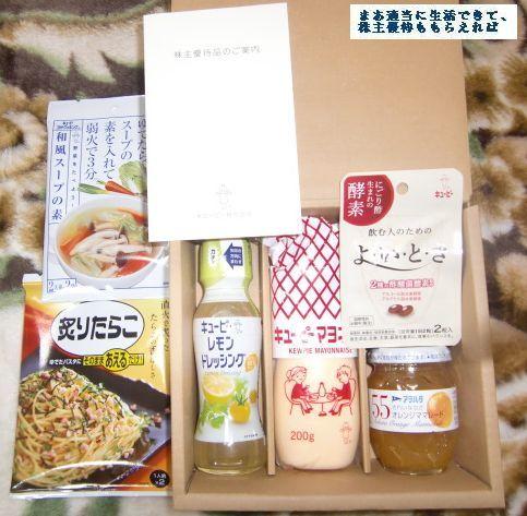 kewpie_yuutai-naiyo_201611.jpg