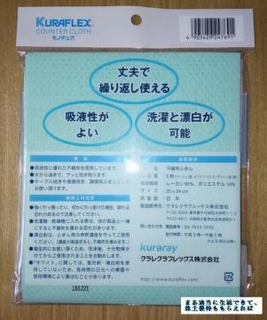クラレ 不織布衛生ふきん 02 201612