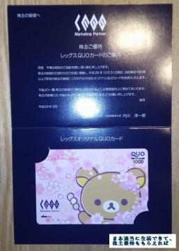 レッグス クオカード01 1000円相当 201612