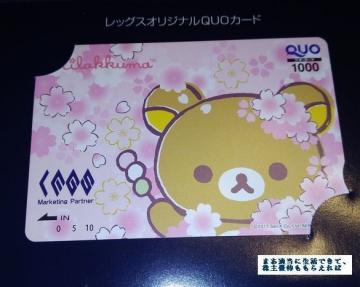 レッグス クオカード02 1000円相当 201612