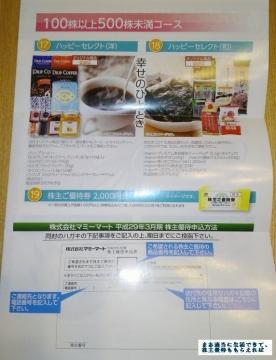 マミーマート 優待案内 201703