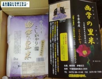 ソルクシーズ 幽学の里米01 201612