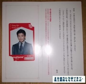 タマホーム 優待 クオカード 201611