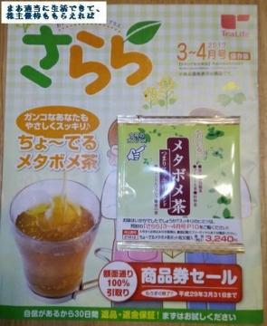 ティーライフ カタログ 試供品メタボメ茶01 201703