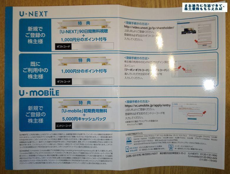 u-next_yuutai-annai_201612.jpg
