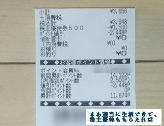 ヤマダ電機 優待券利用02 1703 201609