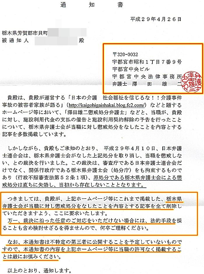 澤田雄二弁護士、法的手段 損保ジャパン日本興亜
