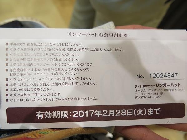 20170207-14_1916-8.jpg
