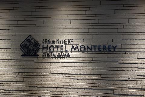 ホテルモントレ沖縄スパ&リゾート8