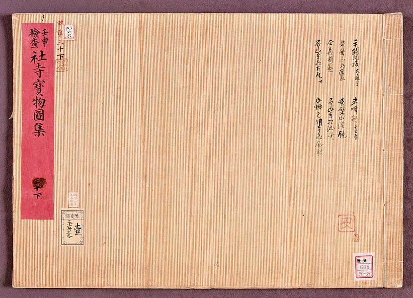 「壬申検査宝物図集」