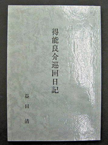 得能良介記「巡回日記」の復刊出版本(1996年刊私家出版)