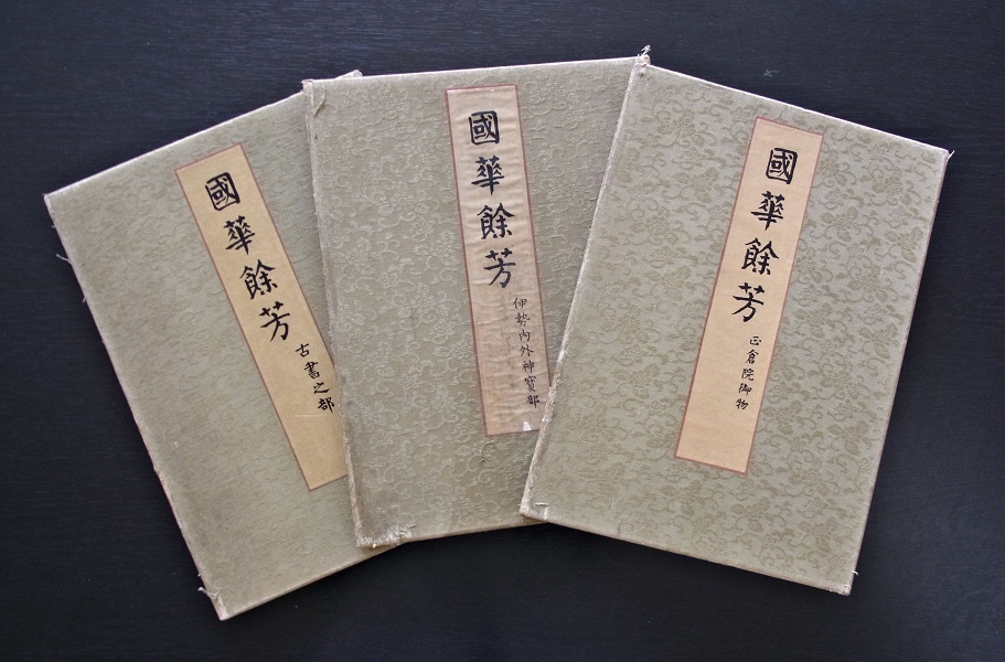 「国華余芳」多色石版図集