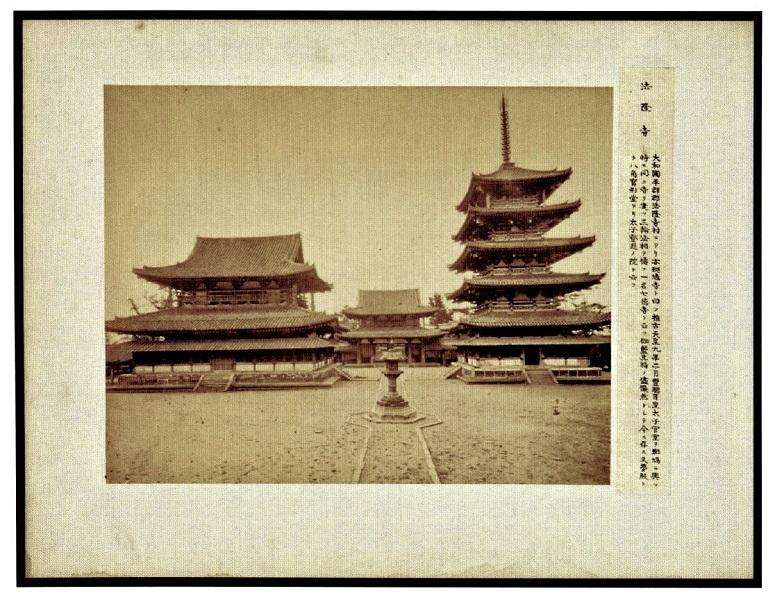 「国華余芳・写真帖」収録写真2