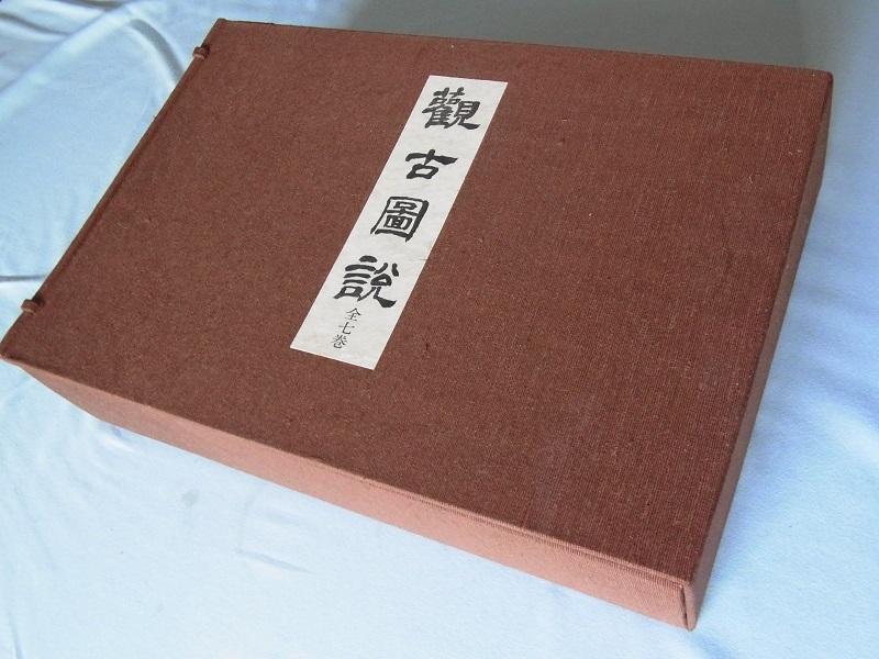 観古図説復刻版(昭和48年・歴史図書社刊)