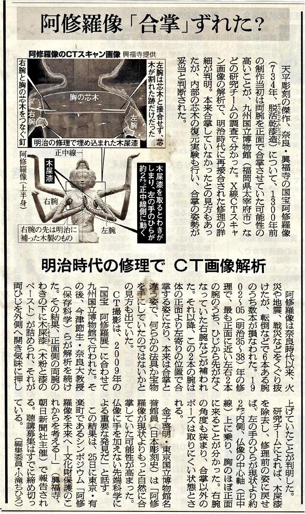 朝日新聞記事「阿修羅の合掌ずれた?」