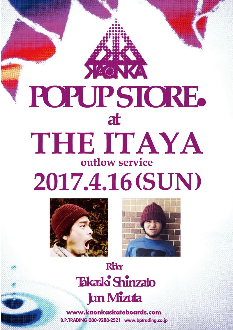 itaya_flyer_pop.jpg
