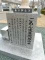 土佐くろしお鉄道後免町駅 ごめん生姜地蔵 説明2