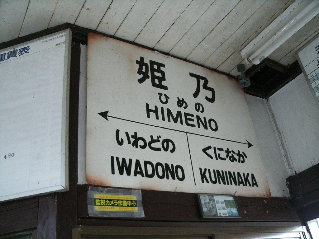 haranoya_himeno.jpg