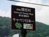 JR万座・鹿沢口駅 キャベツ日本一