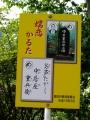 JR万座・鹿沢口駅 中居重兵衛之碑 嬬恋かるた