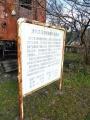 樽見鉄道谷汲口駅 オハフ502(旧オハフ33-1527) 説明