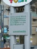 JR戸田公園駅 郵便貯金活用施設の時計台 説明