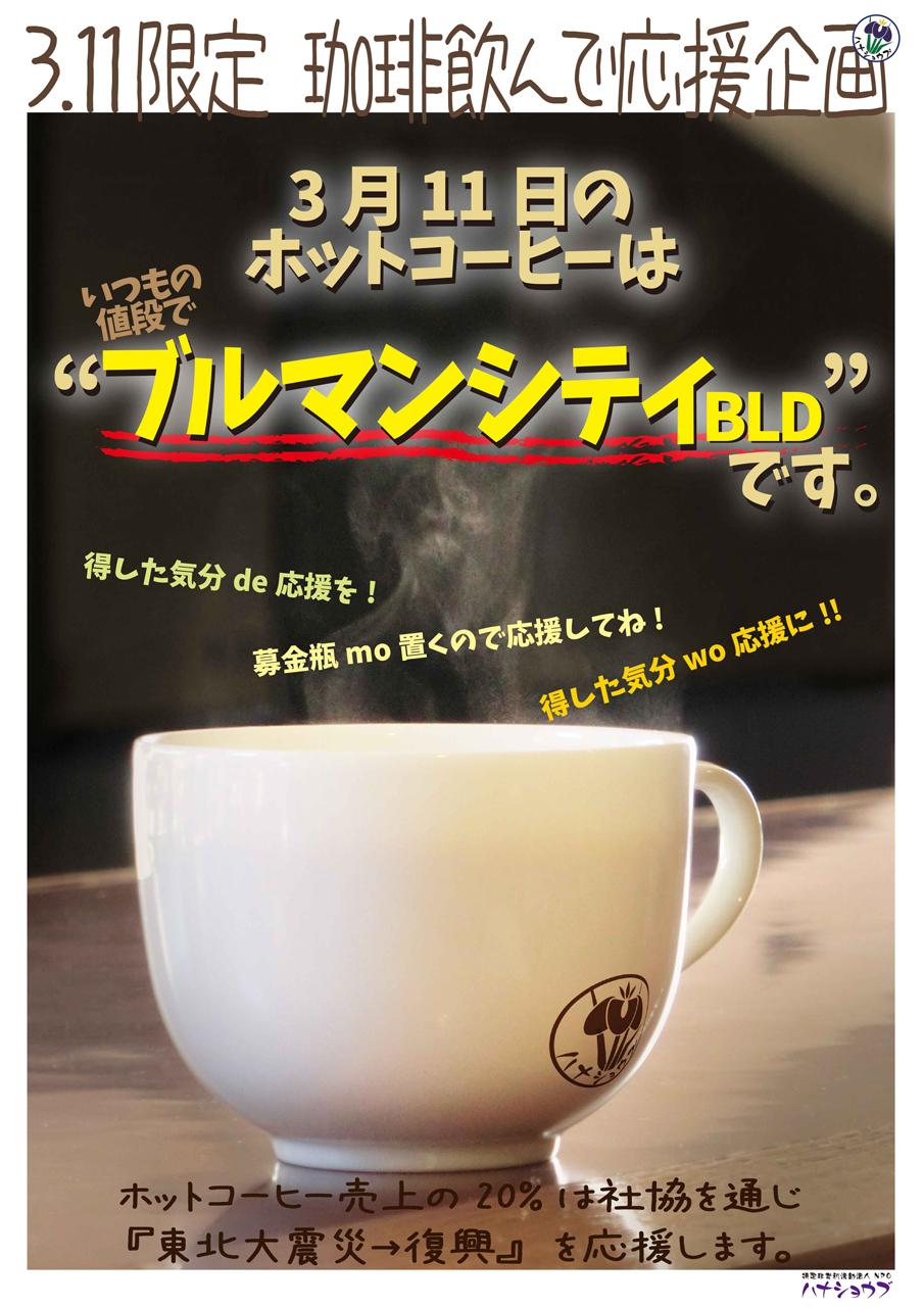 311kikaku_s.jpg