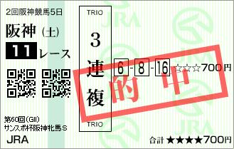 阪神牝馬S_的中1