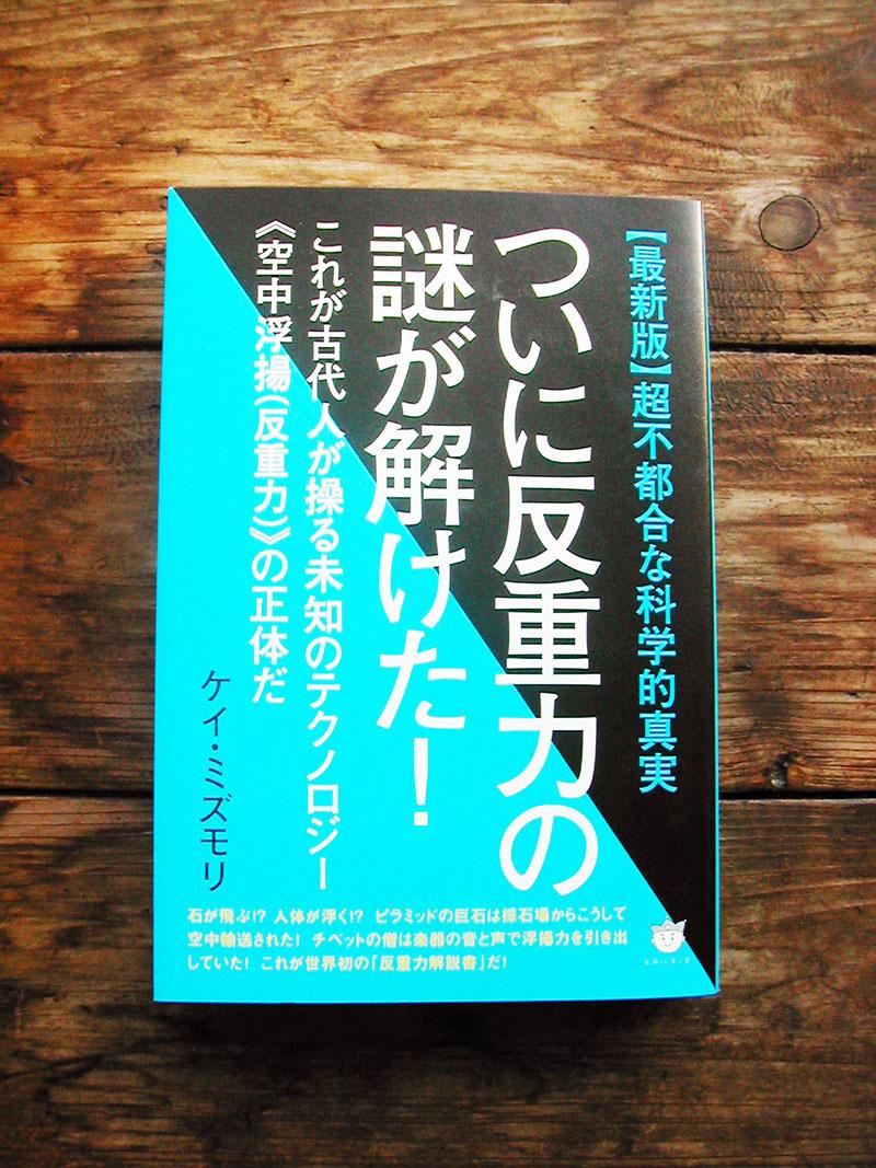 anti-gravity-book20170414.jpg